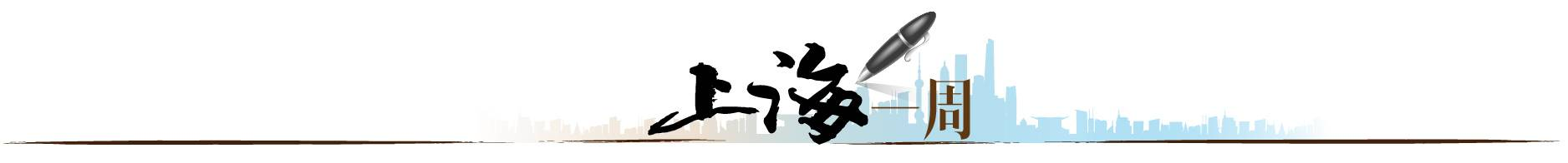 """【上海一周】大虹桥,为何要做""""极中极"""""""