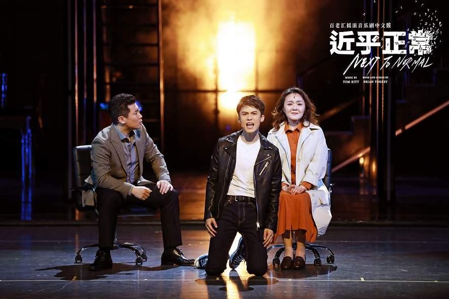 音乐剧《近乎正常》2021中文版启幕,带来过山车般的情感体验