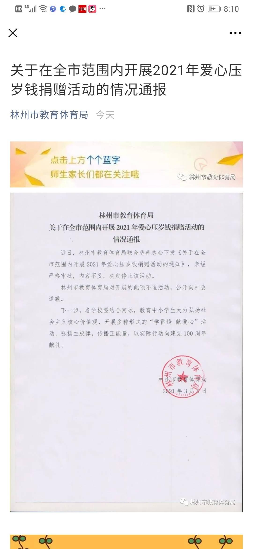 幼儿园小朋友捐出压岁钱来救助家庭困难教职工?河南林州市教体局公开向社会道歉