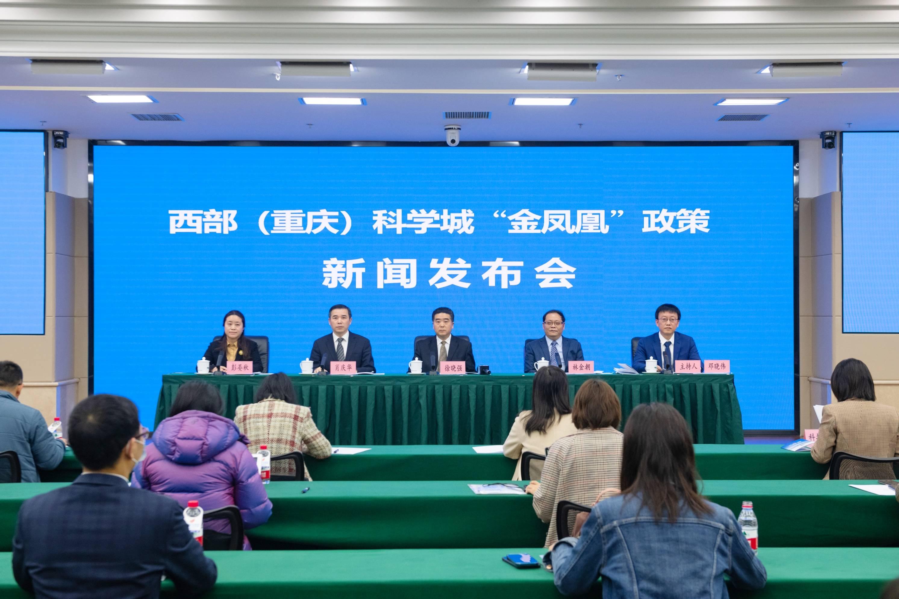 """建设高端人才房,西部(重庆)科学城推40条""""金凤凰""""政策"""