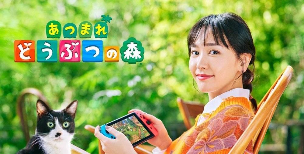 摩登5平台3月22日,任天堂发布了新垣结衣出演的《集合啦!动物森友会》的新电视广
