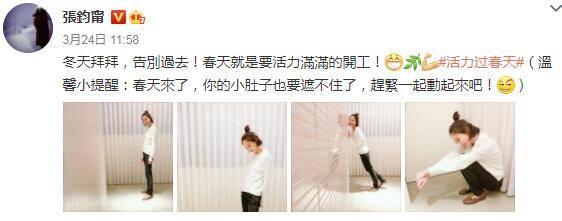摩登5登录38岁女星张钧甯在社交平台上晒出一组自己的日常美照