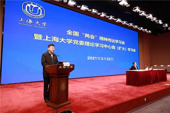 """努力答好时代答卷!上海大学举行全国""""两会"""""""