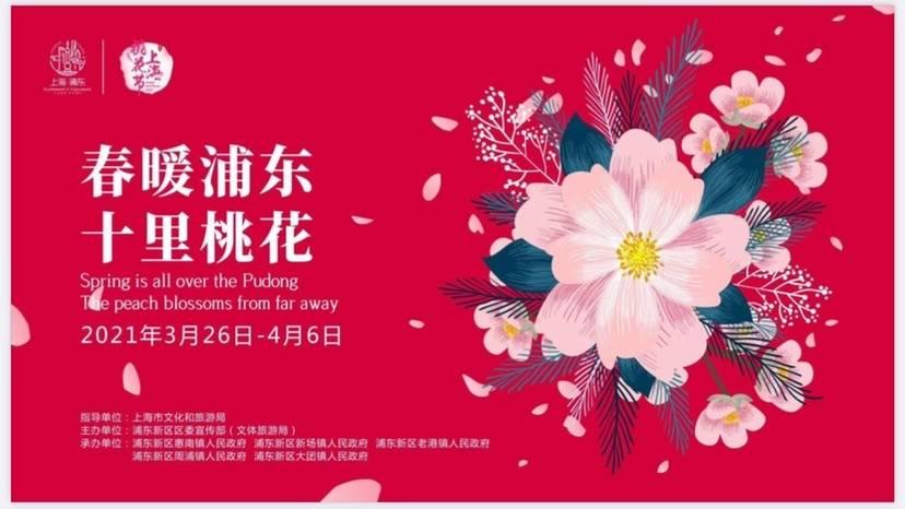 盛图娱乐年年岁岁花相似?不,今年上海桃花节开出了不一样的花朵