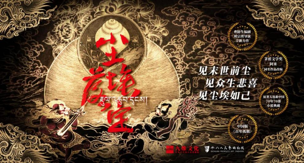 盛图注册4月23日至25日,由九维文化携手四川人艺打造、改编自著名作家阿来同名长