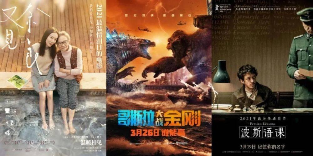 星辉平台娱乐即将过去的3月,你进了几次电影院?从头爽到尾 4月这些电影不能错过!(图2)