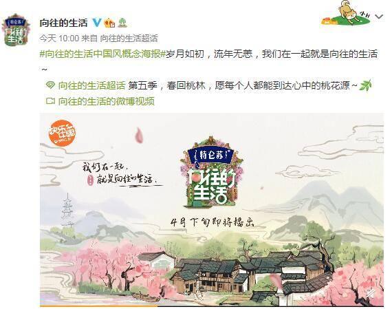 """摩登5娱乐平台4月2日发布第五季""""桃花源篇""""全新logo,而中国风概念海报也同时"""