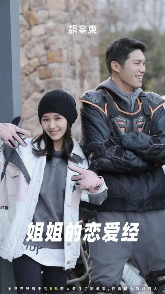 星辉注册最近在追芒果的《怦然再心动》,一档女明星跟素人谈恋爱的真人秀节目(图1)