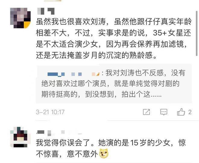 星辉平台登录有网友在社交平台上吐槽刘涛与周渝民的新戏《大宋宫词》中男女主共洗鸳鸯浴(图5)