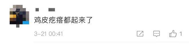 星辉平台登录有网友在社交平台上吐槽刘涛与周渝民的新戏《大宋宫词》中男女主共洗鸳鸯浴(图8)