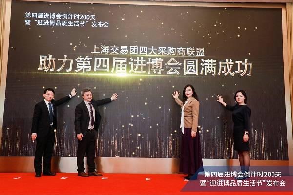 """第四届进博会上海交易团招商全面启动 """"迎进博品质生活节""""同期启动"""