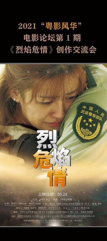 星辉平台注册广东省电影家协会在广东省文学艺术中心举办影片《烈焰危情》观摩分享会,