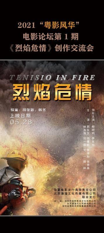 摩登6平台注册广东省电影家协会在广东省文学艺术中心举办影片《烈焰危情》观摩分享会,数十名电影业内专家、从业者以及消防救援指战员参加(图2)