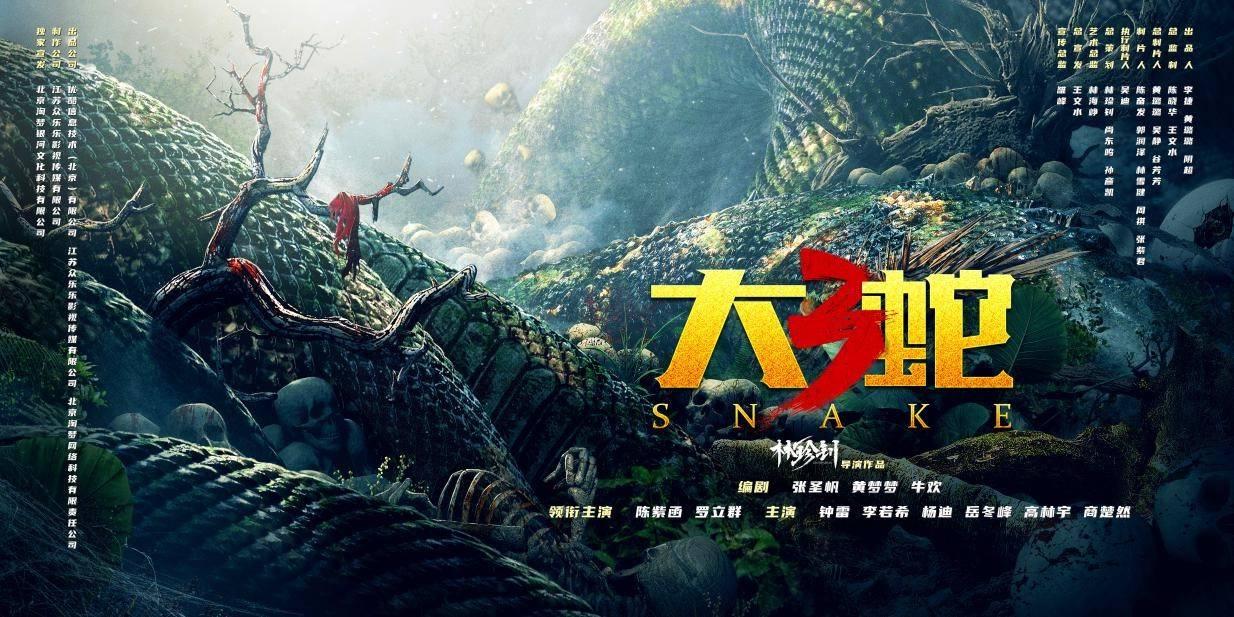 星辉平台由优酷、众乐乐影视、淘梦出品的冒险、灾难电影《大蛇3》在横店举办开机仪式