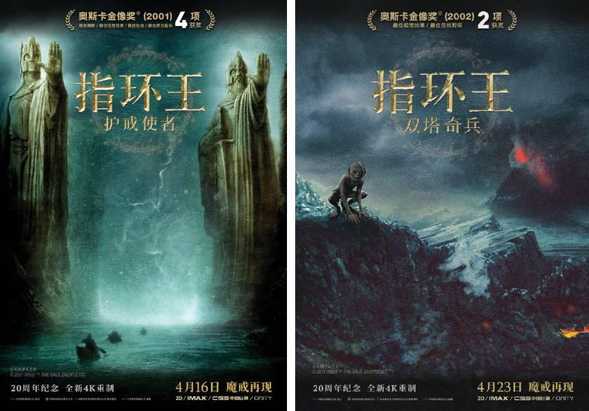 《指环王》前两部重映换上了新海报