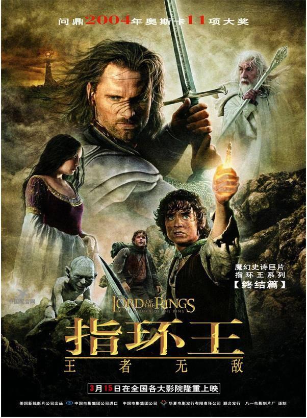 第71届奥斯卡《指环王:王者无敌》11项提名全中,成为奥斯卡历史上获奖最多的影片之一