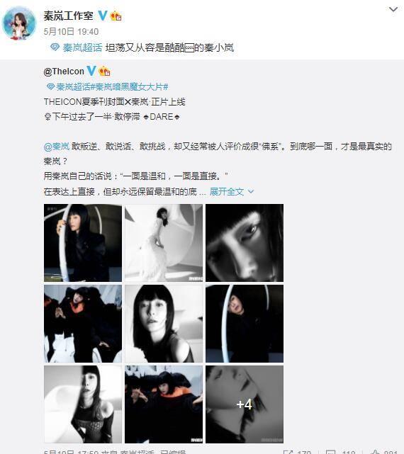秦岚最新杂志封面释出