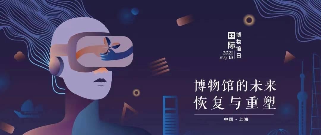 5月18日、19日连续两天 上海这111家博物馆、美术馆免费开放