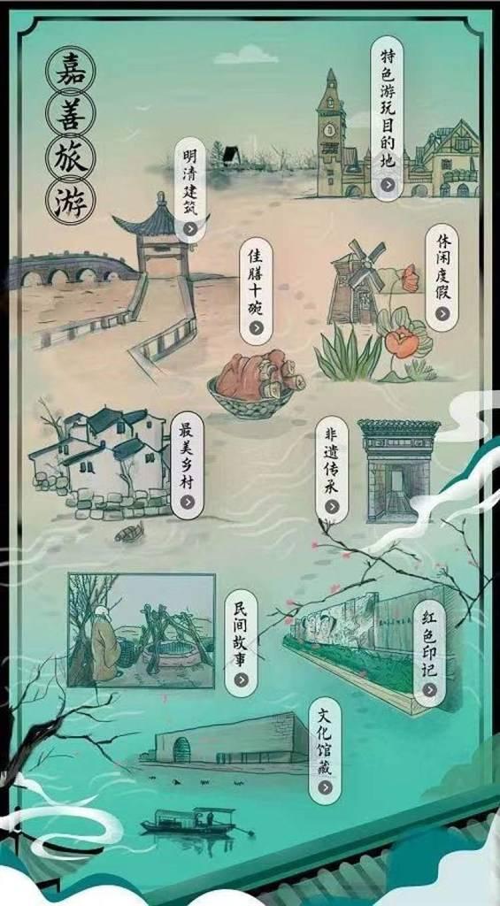"""梦中的江南水乡 嘉善向上海市民送出""""数字旅行大礼包"""""""