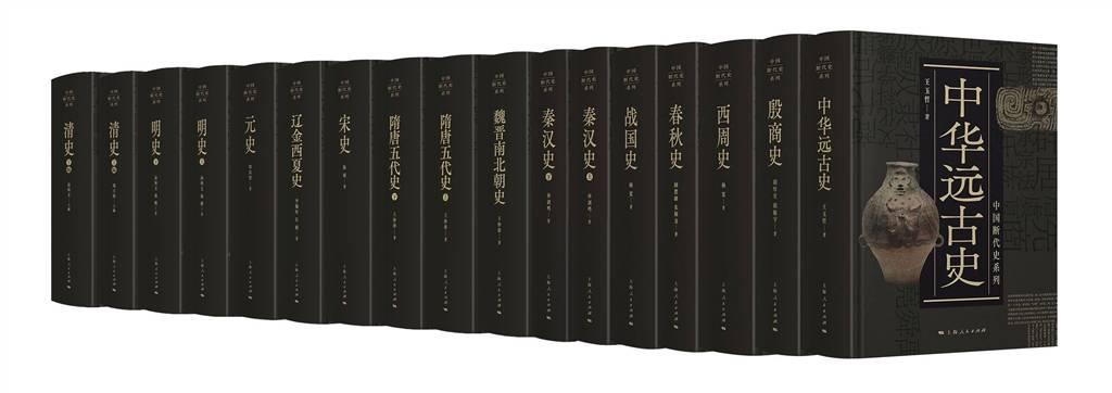 """半个世纪师生、父子接力著史书  《中国断代史系列》有何""""魔力""""?"""