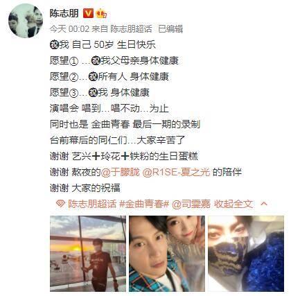 陈志朋庆祝自己50岁生日