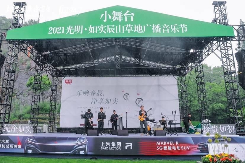 """风雨坚守音乐力量 辰山草地广播音乐节""""十年之约"""""""