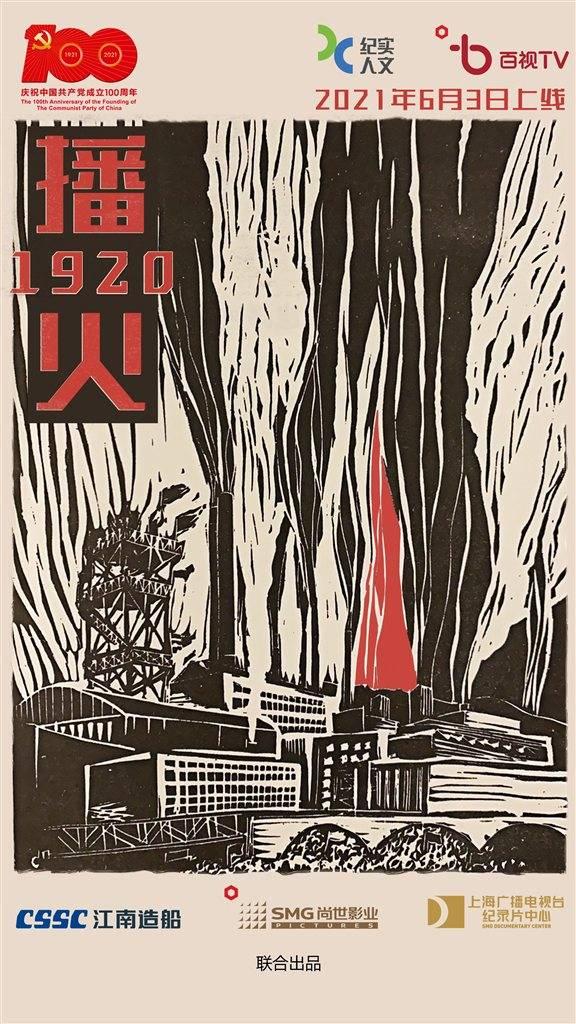 从知识分子变成打铁工人  纪录片《播火1920》揭开一段尘封的历史