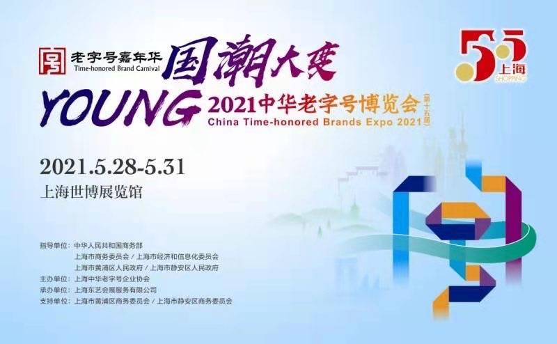 """242家知名老字号本周末齐聚上海,中华老字号博览会全新""""大变YOUNG"""""""