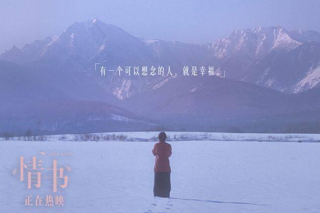 """星辉娱乐被誉为""""爱情圣典""""的电影《情书》已于5月20日正式上映,正在全国热映中"""