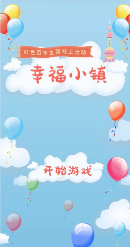 """""""奋斗百年路、启航新征程""""红色百年专题新功能上线 上海区融联动共庆党的百年华诞"""