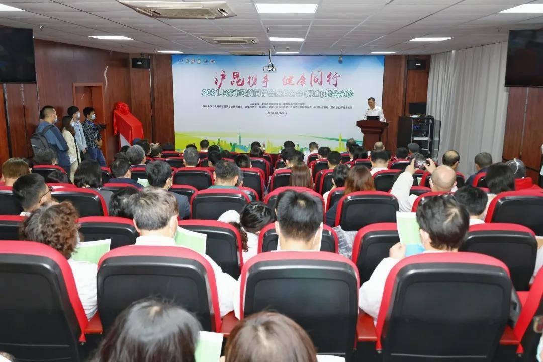 上海市欧美同学会医务分会在昆山举行联合义诊