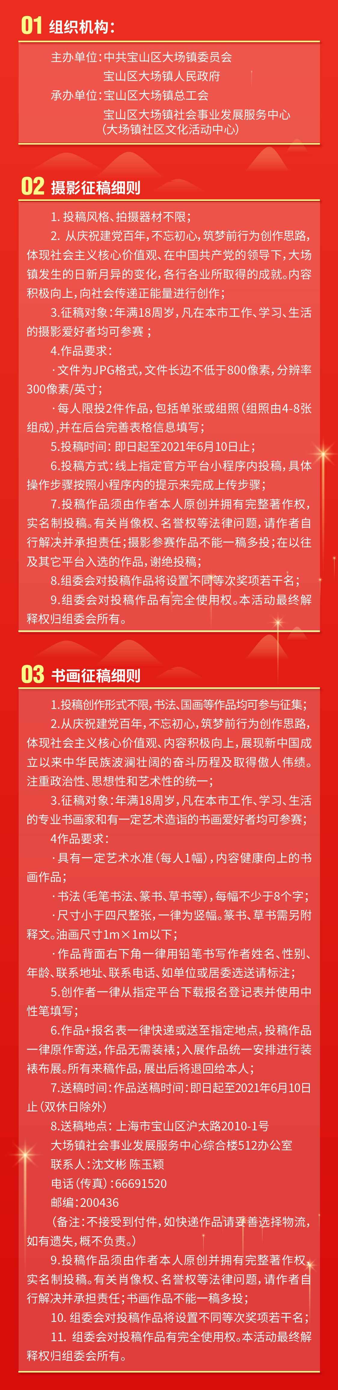"""大场镇庆祝""""建党百年""""红色系列主题活动启动,欢迎踊跃投稿!"""