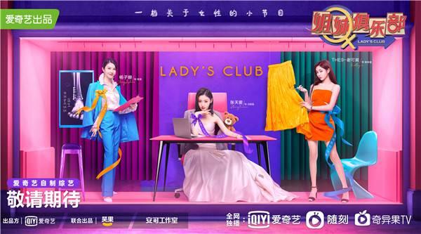 星辉注册由爱奇艺出品,笑果文化制作的全网首档聚焦女性话题的创新综艺情境秀——《姐