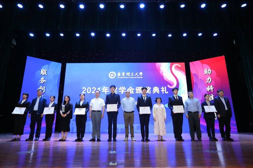 337名学生获国家奖学金!华东理工大学举行奖学金颁奖典礼