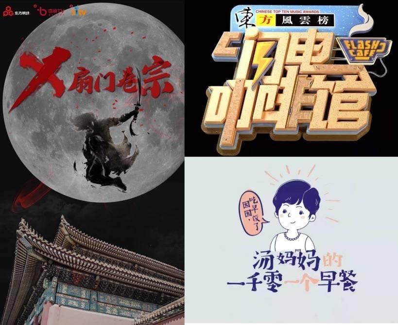 百视TV发布全新内容版图 布局年轻向赛道