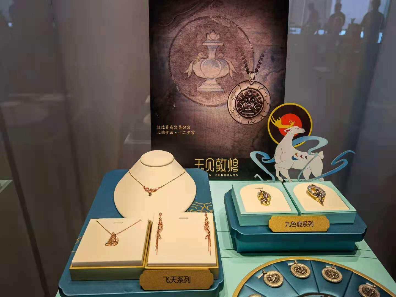 让世界艺术遗产走进日常 首批敦煌文创珠宝产品上线
