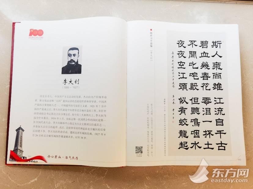 学先烈之诗以励志 百位革命烈士诗抄书法作品展6月1日在沪开幕