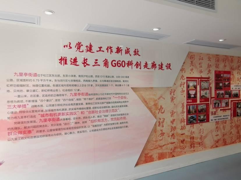 """松江九里亭把""""红色堡垒""""建在园区里,服务触角延伸至""""两新""""组织门口"""