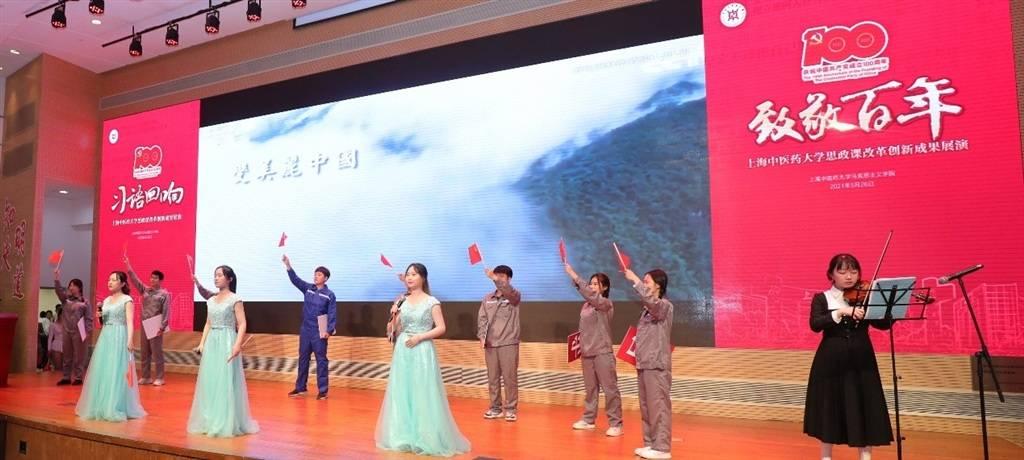讲出家乡的故事、自创诗歌话剧……上海中医药大学创新形式展演思政课