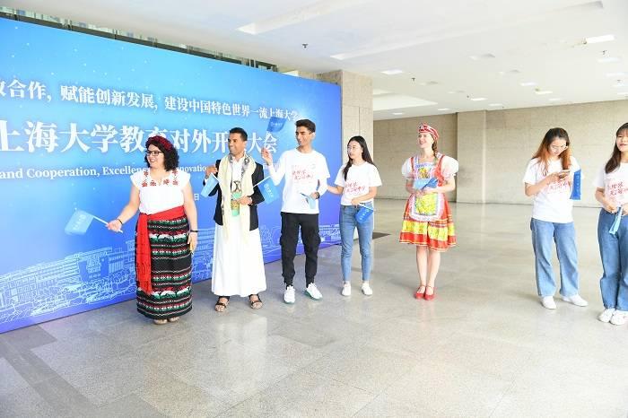 上海大学召开首届教育对外开放大会,国际文化节同步开幕