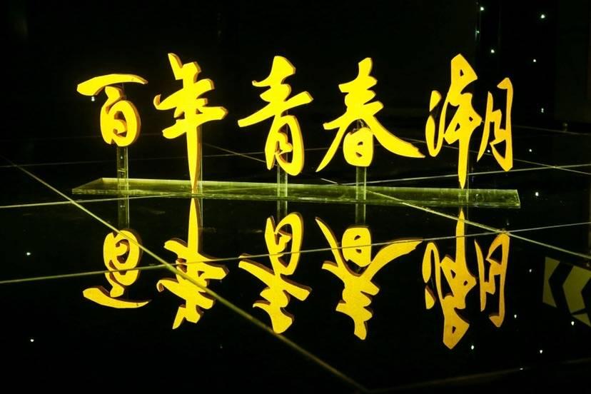 """《百年青春潮》开播 """"上海开放大学""""""""上海教育电视台""""学习强国号上线"""