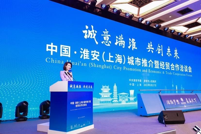 签约38个项目引资296.7亿元 江苏淮安在沪举办城市推介暨经贸合作洽谈会