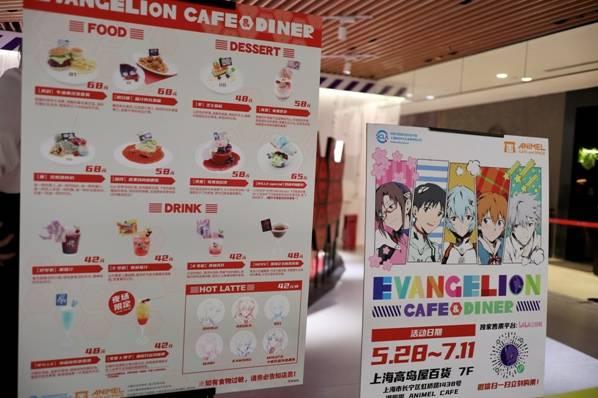 EVA新世纪福音战士限定主题咖啡店登陆上海高岛屋
