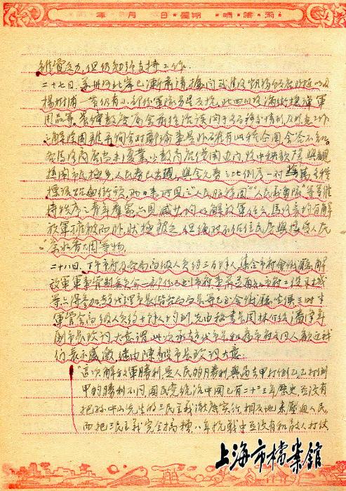 上海解放亲历者档案资料入藏上海市档案馆