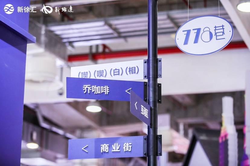 """老品牌新故事  新徐汇集团重组后亮相老字号博览会邀你""""喫喫白相"""""""