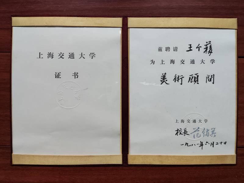 """""""喜看吴派有传人""""吴昌硕三代弟子王个簃、曹用平、施作雄书画展揭幕"""