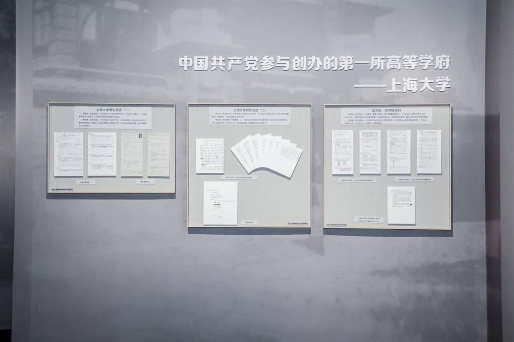 纪念新上海大学合并组建27周年,海外中共珍稀文献展重温党的光辉岁月