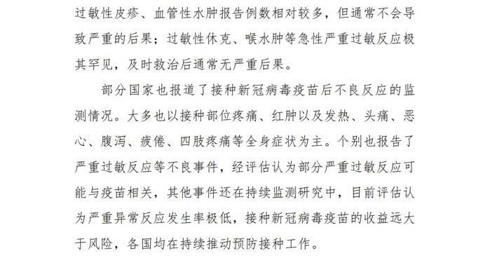 中国疾控中心解读全国新冠病毒疫苗预防接种不良反应监测信息