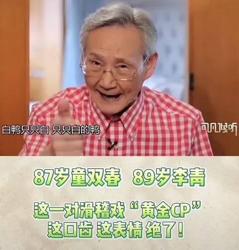 送别!滑稽表演艺术家童双春去世,他曾给上海小囡带来无限欢乐