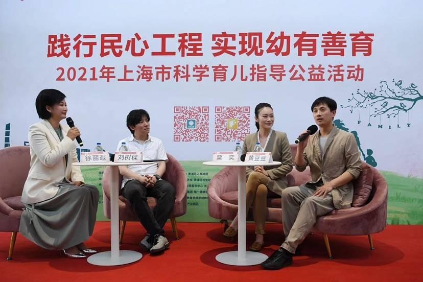 线上线下融合!2021年上海市首场科学育儿指导公益活动启幕